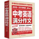 中考英�Z�M分作文