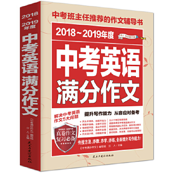 中考英语满分作文 中考班主任推荐的作文辅导书