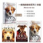 【中商原版】《一条狗的使命》系列小说 3册套装 英文原版 A Dog's Purpose / A Dog's Way