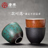 唐丰TF9148陶瓷茶杯家用办公个人杯简约个性单杯三色可选功夫茶具品茗杯