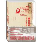 摩托日记:拉丁美洲游记 [古巴] 切・格瓦拉,王绍祥 上海译文出版社