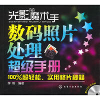 光影魔术手数码照片处理超级手册(附光盘) 李刚著 化学工业出版社【新华书店 品质保证】