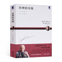 管理的实践 珍藏版 芝麻开门 公司管理现代管理学彼得德鲁克管理学书籍现代企业管理可搭卓有成效的管理者