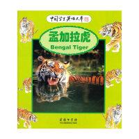 中国学生英语文库:孟加拉虎