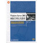 Windows Server 2003网络管理实用教程