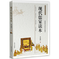 现代儒家读本