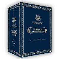 新思文库・美国创世记:埃利斯建国史作品系列(套装4册)