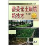 蔬菜无土栽培新技术(修订版)