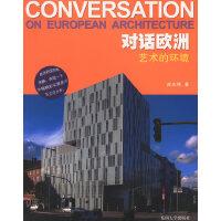 对话欧洲:艺术的环境