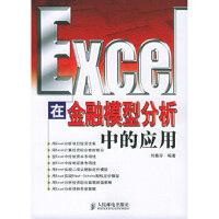 【旧书二手书9成新】Excel 在金融模型分析中的应用 刘善存 9787115123237 人民邮电出版社