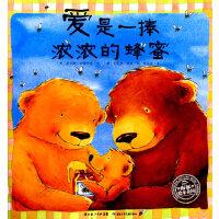 《爱是一捧浓浓的蜂蜜》(精)