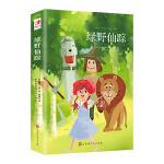 绿野仙踪中文版 三四五年级小学生语文新课标推荐读物课外阅读世界经典文学名著 儿童文学著作