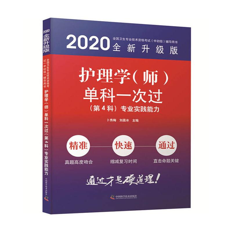 护理学(师)单科一次过 第4科 专业实践能力 2020版 通过才是硬道理2020中科小红砖