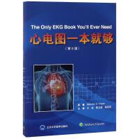心电图一本就够(第8版) 北京大学医学出版社