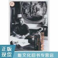 【二手旧书9成新】范思哲传奇(意)盖斯特尔,郭国玺9787501795543中国