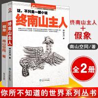 【全2册】百度上搜不到的知识:假象+这,不只是一部小说:终南山主人神话故事文学小说历史人物集哲学经济