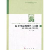 【人民出版社】 民主理论的批判与重建―哈贝马斯政治哲学思想研究(国外马克思主义哲学研究丛书)