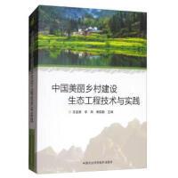 中国美丽乡村建设生态工程技术与实践 苏进展,李翔,黄国勤 中国农业科学技术出版社