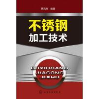 【旧书二手书9成新】不锈钢加工技术 贾凤翔 9787122167538 化学工业出版社