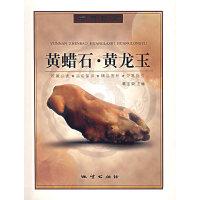 【二手99新】黄蜡石・黄龙玉 葛宝荣主编 地质出版社