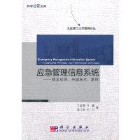 应急管理信息系统――基本原理、关键技术、案例