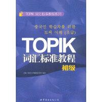 TOPIK词汇标准教程(初级)(延世大学语学堂权威教授精心打造的韩国语能力考试词汇备考书)