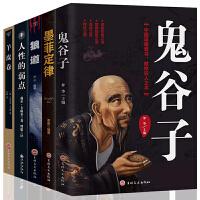 鬼谷子+墨菲定律+人性的弱点+狼道+羊皮卷全套 受益一生的5本书正版书籍 为人处世书籍 畅销书 狼图腾