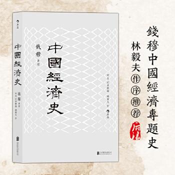 中国经济史 钱穆中国经济专题史,林毅夫作序推荐。剖析历代政治得失经济根柢,把握五千年来中国经济史脉。