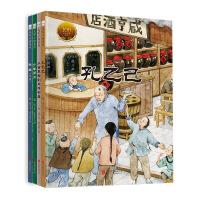 大家小绘名家经典鲁迅系列:少年闰土+社戏+从百草园到三味书屋+孔乙己(套装全4册)