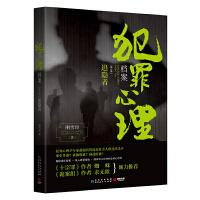 犯罪心理档案第五季:追隐者