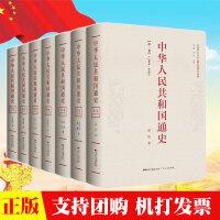 中华人民共和国通史 全七卷 罗平汉著7册 首部反映中华人民共和国光辉历程的多卷本通史性著作及发展史书籍 广东人民出版社