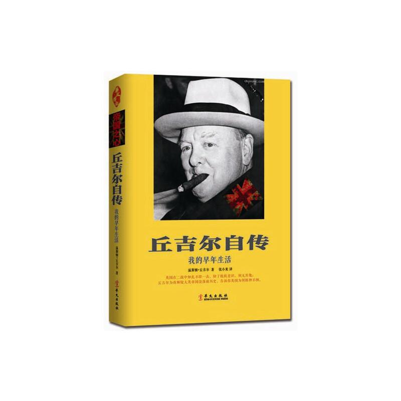 """丘吉尔自传——我的早年生活 2013年,人教版语文课本七年级上册第八课节选""""我的早年生活""""。"""
