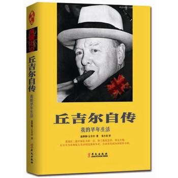 """丘吉尔自传——我的早年生活2013年,人教版语文课本七年级上册第八课节选""""我的早年生活""""。"""