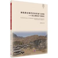 彝族教育现代化的发展与困境――凉山彝族的个案研究