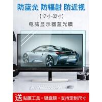 17寸―32寸电脑台式液晶显示器屏幕防蓝光抗贴膜保护膜