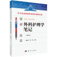 外科护理学笔记(第四版)