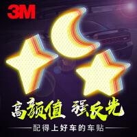五角星月亮反光车贴纸划痕遮挡创意汽车装饰贴反光贴3m