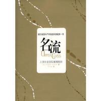 名流 (美)拉普曼,尹鸿雁 重庆出版社