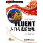 FLUENT入门与进阶教程(配CD-ROM光盘) 于勇 北京理工大学出版社