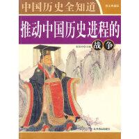 推动中国历史进程的战争