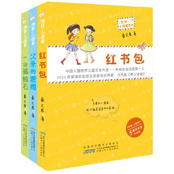 """""""你好,小读者""""系列(套装共3册,红书包+一块孤独石+父亲的恩赐)著名儿童文学作家秦文君献给小读者的礼物 , 通过书信的形式与小读者进行直击心灵的深入交流 ,当代版《寄小读者》, 中国入围国际林格伦文学奖获奖作品!"""