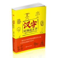 汉字应该这么学――图解201个汉字部首和1000个例字