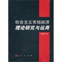 【人民出版社】 社会主义市场经济理论研究与运用