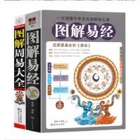 图解易经+图解周易大全(套装共2册人人能占、易懂、可读懂的中国文化代表作品)