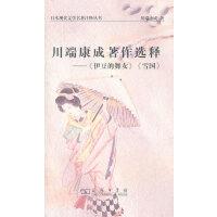 川端康成著作选释――《伊豆的舞女》《雪国》(日文版)