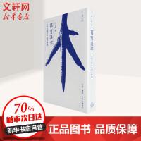 万有汉字 《说文解字》部首解读 生活.读书.新知三联书店
