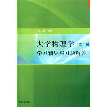 大学物理学(第三版)学习辅导与习题解答