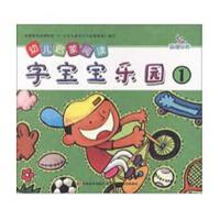 幼儿启蒙阅读:字宝宝乐园1(附光盘) 樊丽娜,陈琪敬 吉林美术出版社