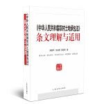 《中华人民共和国农村土地承包法》条文理解与适用