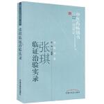 张琪临证治验实录・中医药畅销书选粹?名医传薪